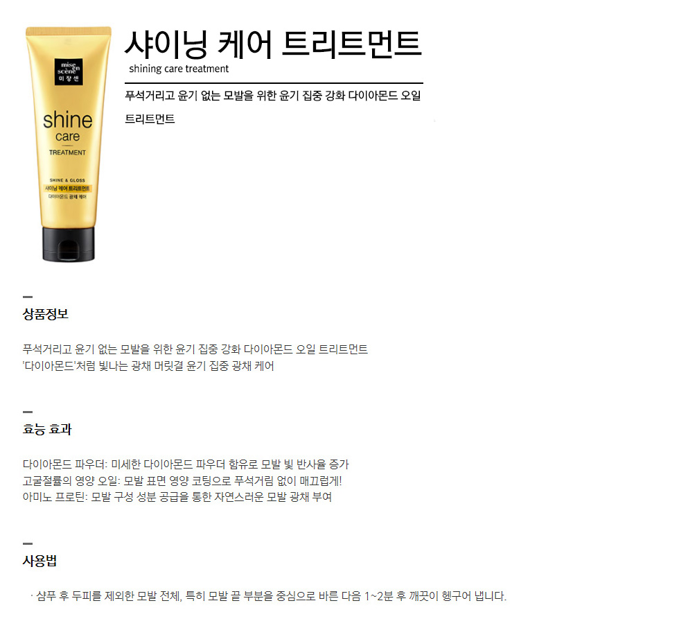 [ miseenscene ] Shining Care Treatment 330ml