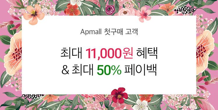 [예쁘게 사월] 첫구매 고객 최대 11,000원 혜택
