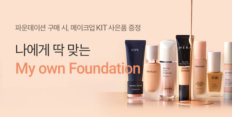 Get inspired My Foundation