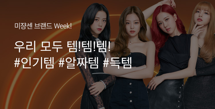 [미쟝센]브랜드 Week!