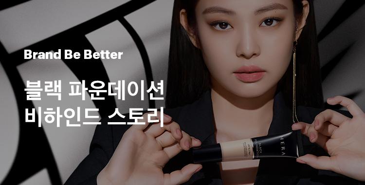 Brand Be Better - 헤라 블랙 파운데이션 -