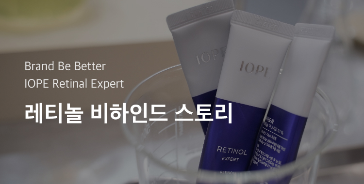 Brand Be Better - IOPE  레티놀 -