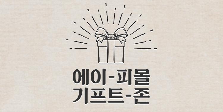 선물 추천 써-비스