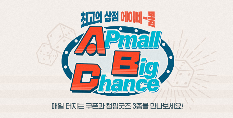 [통합] Apmall Big Chance