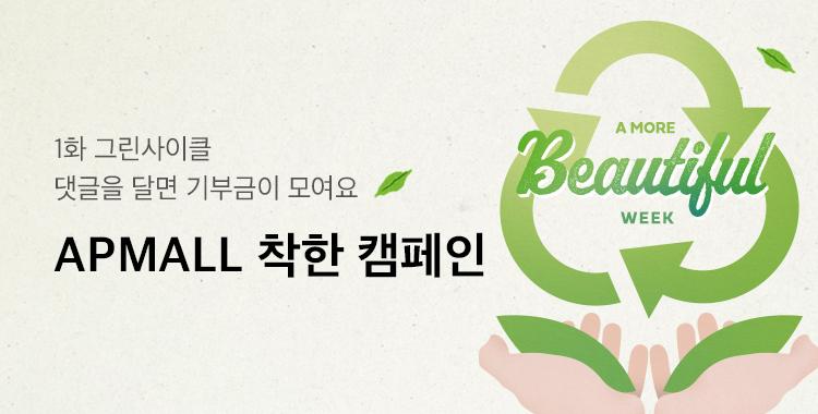[착한 캠페인] 1화 그린사이클(GREENCYCLE)캠페인