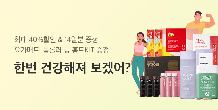 [통합]바이탈뷰티&큐브미 이벤트